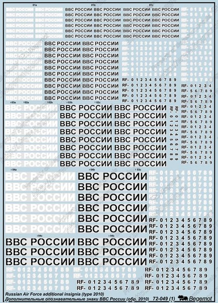 Additional Russian Air force insignia type 2010  BM72-49