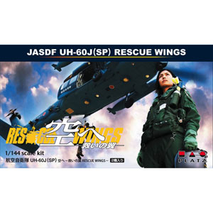 "... Blackhawk ""JASDF Rescue Wings"" pf-16 Platz"