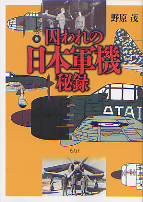 TORAWARE NO NIHONGUNKI HIROKU (Notes on the captured Japanese planes)  9784769815815