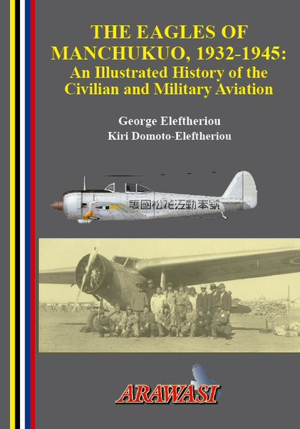 The Eagles of Manchukuo, 1932-1945: An Illustrated History of the Civilian and Military Aviation  9784990464714