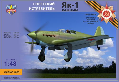 Yakovlev Yak1 Soviet WWII fighter, early production  48-03