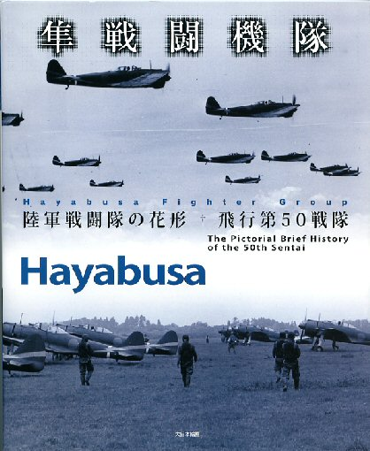 Hayabusa , a brief pictorial history of the 50th Sentai  9784499232623