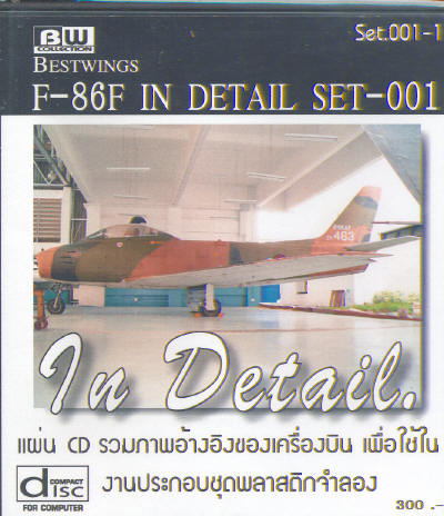 F86F In Detail Part 1  set001-1