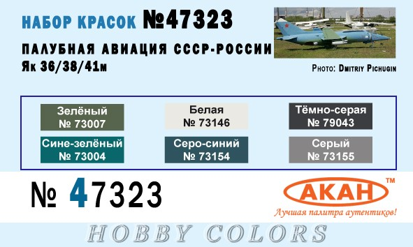 USSR -Russia carrier-based aircraft :YAK-36 / Yak-38 Yak-141M Colours  47323