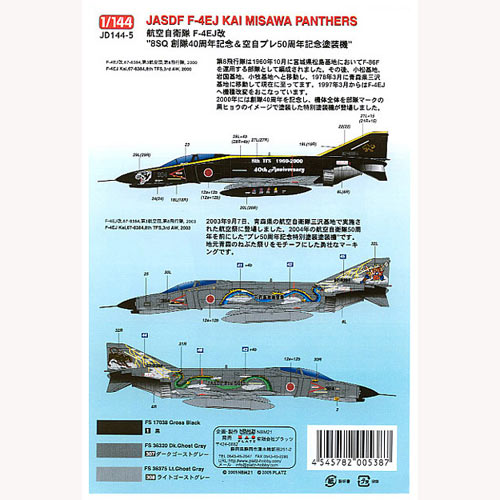 F4E/F4E Kai Phantom (Misawa Panthers JASDF)  JD144-5